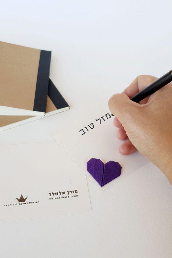 כרטיס ברכה מעוצב, כרטיס אוריגמי, אוריגמי בד,לב סגול, אגרות ברכה, עיצוב לאירועים, כרטיסי הושבה, מורן אלחלל אוריגמי בד