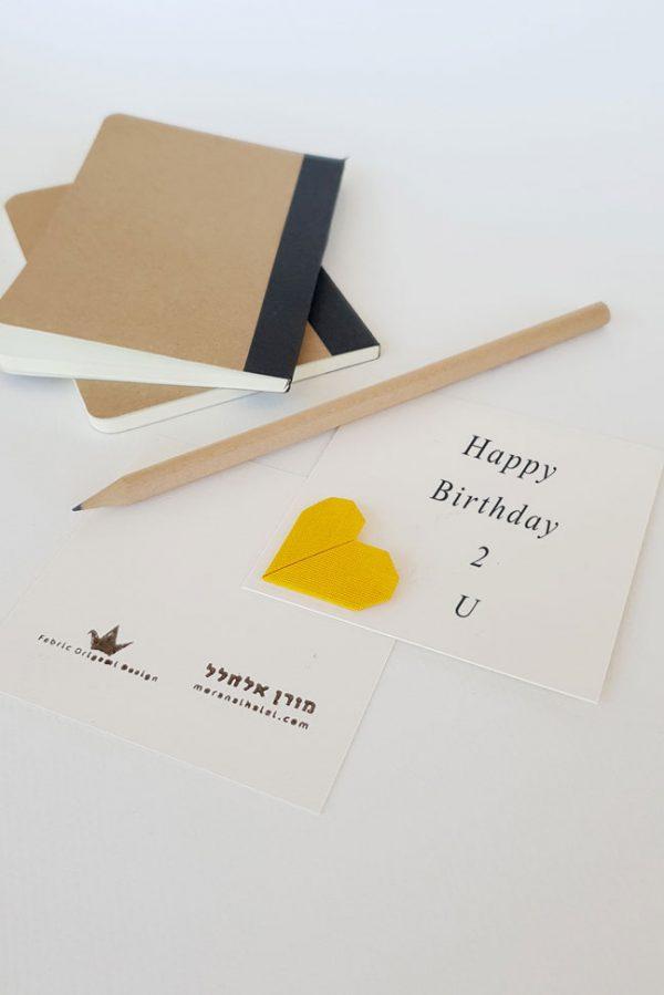 כרטיס ברכה מעוצב, כרטיס אוריגמי, אוריגמי בד,לב צהוב, אגרות ברכה, עיצוב לאירועים, כרטיסי הושבה, מורן אלחלל אוריגמי בד