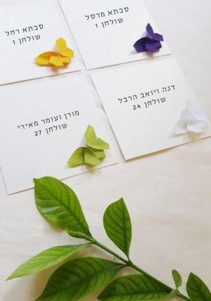 כרטיסי הושבה לאירוע, כרטיסי הושבה לחתונה, כרטיסי מעוצבים, פרפרים תלת מימדיים, פרפרי אוריגמי צבעוניים, מורן אלחלל אוריגמי בד
